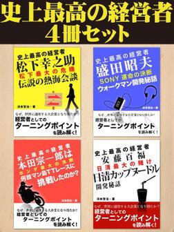 史上最高の経営者4冊セット-電子書籍
