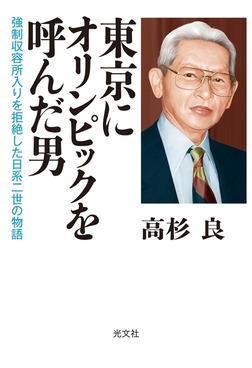 東京にオリンピックを呼んだ男~強制収容所入りを拒絶した日系二世の物語~-電子書籍