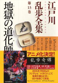 地獄の道化師~江戸川乱歩全集第13巻~