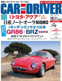 CAR and DRIVER (カーアンドドライバー) 2021年10月号