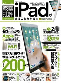 100%ムックシリーズ iPadがまるごとわかる本