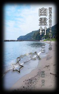 編集長の些末な事件ファイル143 幽霊村(二)