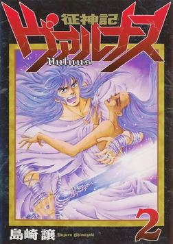 征神記ヴァルナス(2)-電子書籍