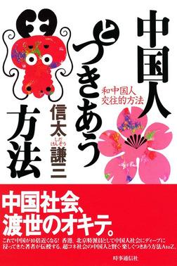 中国人とつきあう方法-電子書籍