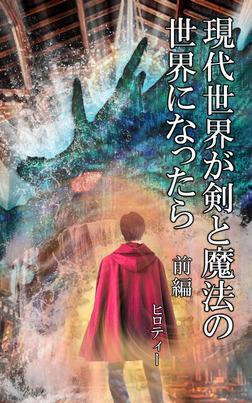 現代世界が剣と魔法の世界になったら 前編-電子書籍