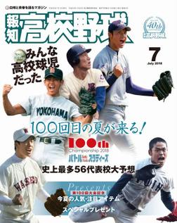 報知高校野球2018年7月号-電子書籍