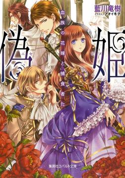 偽姫 血族の花嫁と捕食者たち-電子書籍