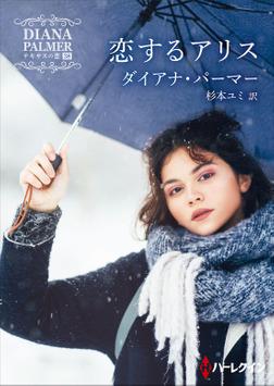 恋するアリス【ハーレクインSP文庫版】-電子書籍