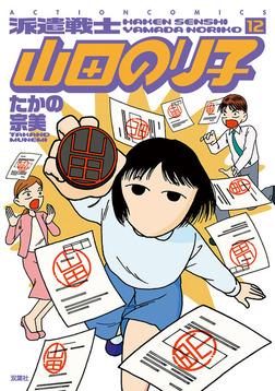 派遣戦士山田のり子 / 12-電子書籍