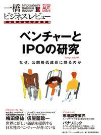 一橋ビジネスレビュー 2014 Autumn(62巻2号)