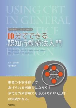 10分でできる認知行動療法入門-電子書籍
