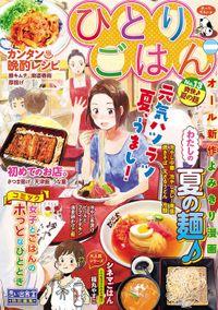 ひとりごはん 爽快♪夏の麺 / 13