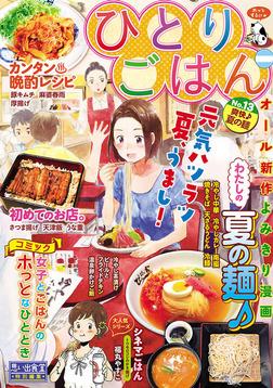 ひとりごはん13 爽快♪夏の麺-電子書籍