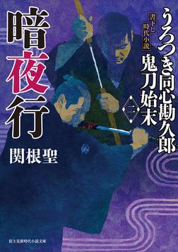 うろつき同心勘久郎 鬼刀始末(二) 暗夜行-電子書籍