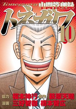中間管理録トネガワ(10)-電子書籍