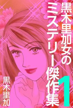 黒木里加 女のミステリー傑作集 1巻-電子書籍