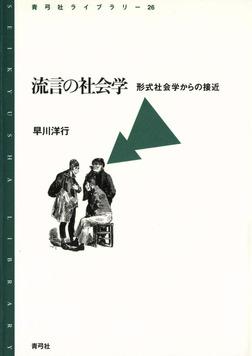 流言の社会学 形式社会学からの接近-電子書籍