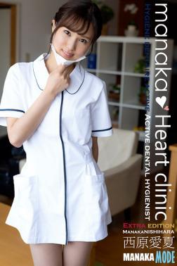 西原愛夏 MANAKA MODE manakaHeartclinic Extra版 220pages or more-電子書籍