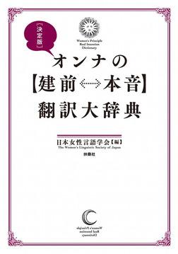 決定版 オンナの【建前⇔本音】翻訳大辞典-電子書籍