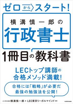 ゼロからスタート! 横溝慎一郎の行政書士1冊目の教科書-電子書籍