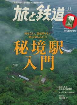 旅と鉄道 2020年11月号 秘境駅入門-電子書籍