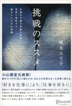 挑戦のススメ 伝統の手漉き和紙を革新し、世界に発信する堀木エリ子の仕事論-電子書籍