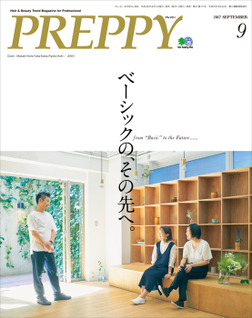 PREPPY 2017年9月号-電子書籍