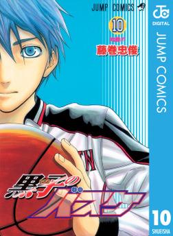 黒子のバスケ モノクロ版 10-電子書籍