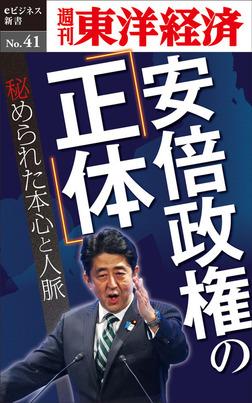 安倍政権の「正体」―週刊東洋経済eビジネス新書No.41-電子書籍