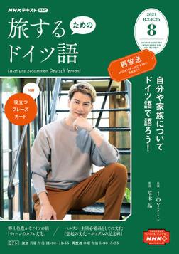 NHKテレビ 旅するためのドイツ語 2021年8月号-電子書籍