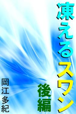 凍えるスワン 後編-電子書籍