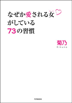 なぜか愛される女がしている73の習慣-電子書籍