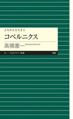 よみがえる天才5 コペルニクス-電子書籍