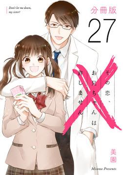 その恋、お兄ちゃんは許しません【分冊版】27-電子書籍