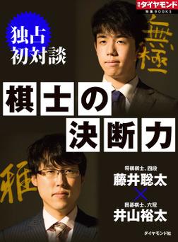 棋士の決断力-電子書籍