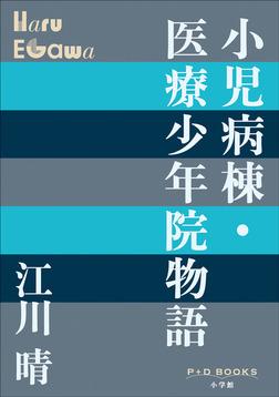 P+D BOOKS 小児病棟・医療少年院物語-電子書籍
