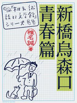 新橋烏森口青春篇-電子書籍