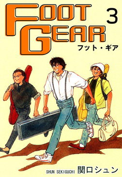FOOT GEAR-フット・ギア-(3)-電子書籍