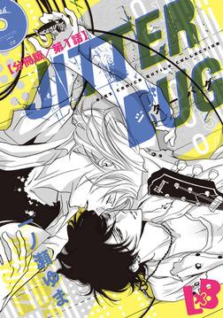 JITTER BUG【分冊版】 第1話-電子書籍