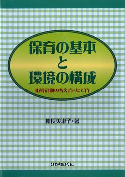 保育の基本と環境の構成 : 指導計画の考え方・たて方-電子書籍