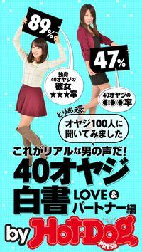 バイホットドッグプレス 40オヤジ白書LOVE&パートナー編 2015年 1/23号