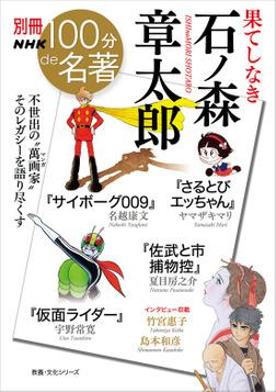 別冊NHK100分de名著 果てしなき 石ノ森章太郎-電子書籍
