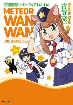 宇宙警察☆ミーティアわんわん(4)-電子書籍