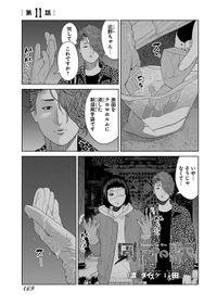 園田の歌〈連載版〉第11話 近野、動く