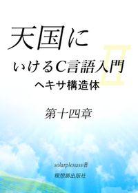 天国にいけるC言語入門2 ヘキサ構造体 第14章