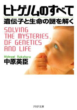 ヒトゲノムのすべて 遺伝子と生命の謎を解く-電子書籍