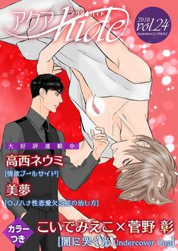 アクアhide Vol.24-電子書籍
