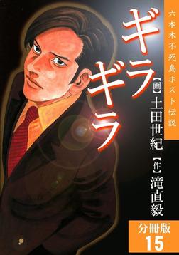 ギラギラ【分冊版】15-電子書籍