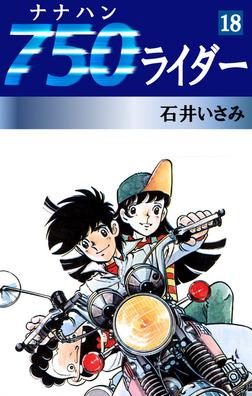 750ライダー(18)-電子書籍