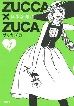 ZUCCA×ZUCA(3)-電子書籍